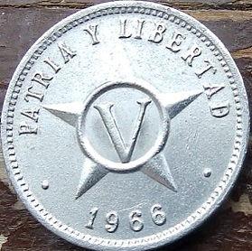 5 Сентаво, 1966 года, Куба, Монета, Монеты, 5 Cinco Centavos 1966, Republica De Cuba,Зірка,Star,Звездана монете, Coat of arms of Cuba, Герб Кубы на монете.