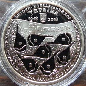 100R.KobzHoruUkr2018z.jpg