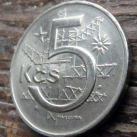 5 Крон, 1968 года,Чехословакия,Монета, Монеты,5 Krones 1968, Ceskoslovenska Socialisticka Republika, Підйомні крани, Cranes, Подъемные краны на монете,Coat of Arms, Герб,Fauna, Фауна,Lion, Левна монете.