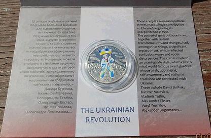 UkrRevol1917R2017c.jpg