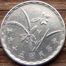 1 Джао,Цзяо, 1970 года, Тайвань, Монета, Монеты, 1 Jiao1970, Taiwan,Флора, Квітка, Flora, Flower,Флора, Цветокна монете.