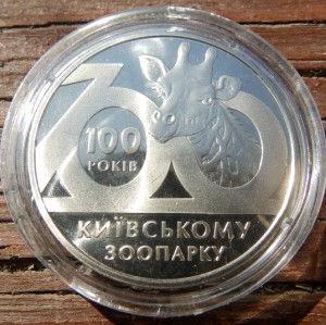 100RokivKyivZoo2008.jpg