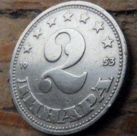 2 Динара, 1953 года,  Югославия, Монета, Монеты, 2 Dinara 1953,  Jugoslavija, Jугославиjа, Stars,Звезды на монете,Coat of Arms,Герб на монете.