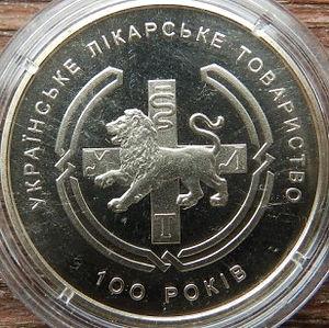 100RokivUkrLikarskTov2010.jpg
