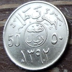 50 Халалов, 1972 года, Саудовская Аравия, Монета, Монеты, 50 Halala1972, Saudi Arabia,Saudi Arabia emblem,Эмблема Саудовской Аравиина монете.