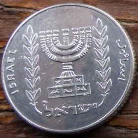 5 НовыхАгорот, 1980 года, Израиль, Монета, Монеты, 5 New Agorot 1980, Israel, Emblem of Israel, Герб Израиля на монете.