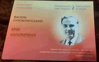 V.Suhomlunskuy2018a.jpg