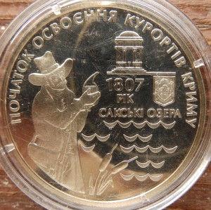 PochOsvoynKurKrum2007.jpg
