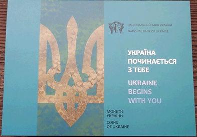 UkrainaPochZTebe2016A.jpg
