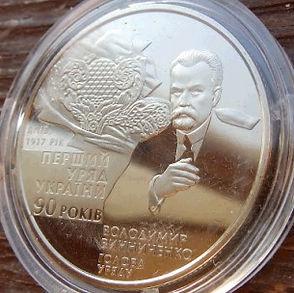 V.Vunnuchenko2007.jpg