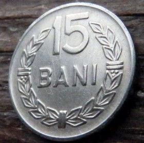 15 Бани,1966 года,Румыния,Монета, Монеты,15 Bani1966,Romania,Рослинний орнамент,растительный орнамент,floral ornament на монете,Coat of Arms, Герб,Spikelets, Колоскина монете.
