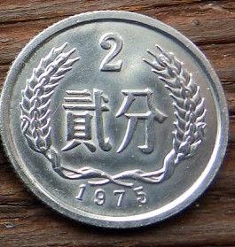 2 Феня, 1975 года, Китай, Монета, Монеты, 2 Fens 1975, China,Flora, Spikelets,Флора, Колоскина монете,National Emblem of the People's Republic of China, Герб Китайской Народной Республикина монете.