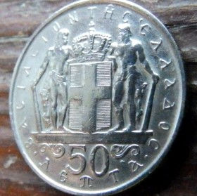 50 Лепт, 1970 года, Греция, Монета, Монеты, 50 Лепта, 50 Lepta 1970,Greece, Герб Греции,Античные воины,Ancient warriors,Корона, Crown,Король Константин II на монете.