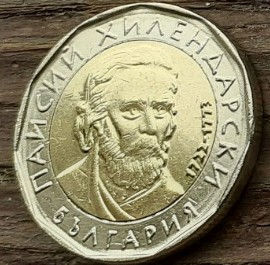 2 Лева,2015года,България,Монета, Монети,Болгария, 2 Levs2015, Болгарія,Святой Паисий Хилендарский,ПаисийХилендарски.