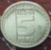 5 Пара, 1994 года, СР Югославия, Монета, Монеты, 5 Para1994, SR Jugoslavija, СР Jугославиjа, Coat of Arms,Герб на монете.