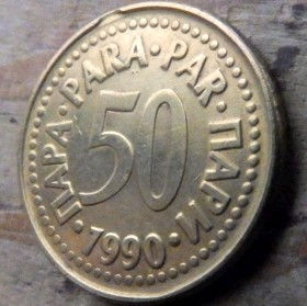 50 Пара, 1990 года, СФР Югославия, Монета, Монеты, 50 Para1990, SFR Jugoslavija, СФР Jугославиjа, Coat of Arms,Герб на монете.