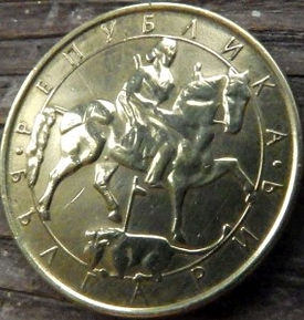 2 Лева,1992 года,България,Монета, Монети,Болгария, 2 Levs1992, Болгарія,Рыба, Fish, Солнце, Sun,Фауна, Лев, Lion,Вершник на коні,Всадник на коне,The rider on the horse.