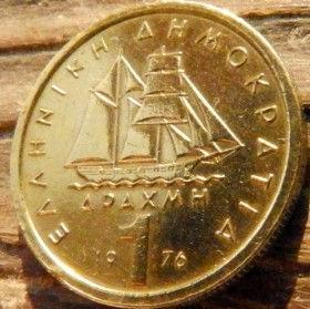 1 Драхма, 1976 года, Греция, Монета, Монеты, 1 Драхмн, 1 Drahm 1976, Greece,Ship,Корабльна монете,Константинос Канарис на монете.