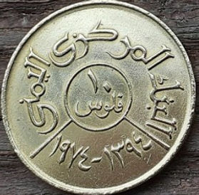 10 Филсов, 1974 года, Йемен, Монета, Монеты, 10 Fils1974, Yemen, Emblem of Yemen, Эмблема Йемена на монете.