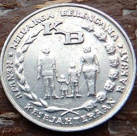 5 Рупий, 1974 года, Индонезия, Монета, Монеты, 5 Rupiah 1974, Republik Indonesia,Рослинний орнамент, Сім'я,Floral ornament, Family, Растительный орнамент, Семья на монете.