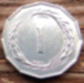 1 Мил, 1963 года, Кипр, Монета, Монеты,1 Mil1963,Cyprus,Spikelets, Колоски на монете,Рослинний орнамент,растительный орнамент,floral ornament,Пташка, Bird,Птица,Голуб з оливковою гілкою, Pigeon with olive branch,Голубь с оливковой ветвью на монете,12-угольная монета.