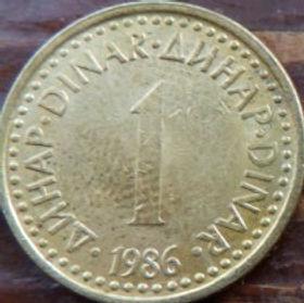 1 Динар, 1986 года, СФР Югославия, Монета, Монеты, 1 Dinar 1986, SFR Jugoslavija, СФР Jугославиjа,Coat of Arms,Герб на монете.