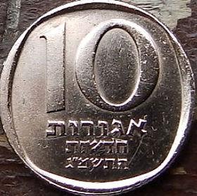 10 Новых Агорот, 1983 года, Израиль, Монета, Монеты, 10 New Agorot 1983, Israel, Flora, Pomegranate fruit, Флора, Плоды граната, Emblem of Israel, Герб Израиляна монете.