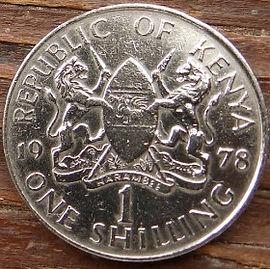 1 Шиллинг1978 года, Кения,Монета, Монеты, 1 OneShilling 1978, Republic of Kenya,Coat of arms of Kenya,Герб Кении на монете, First President of Kenya Jomo Kenyatta,Первый президент Кении Джомо Кениата на монете.