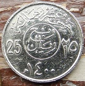 25 Халалов, 1980 года, Саудовская Аравия, Монета, Монеты, 25 Halala1980, Saudi Arabia,Saudi Arabia emblem,Эмблема Саудовской Аравиина монете.