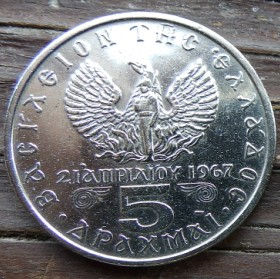 5 Драхм, 1971 года, Греция, Монета, Монеты, 5 Драхмаі, 5 Drachma 1971, Greece, Герб, Воин, Warrior, Eagle, Орел, Король Константин II на монете.