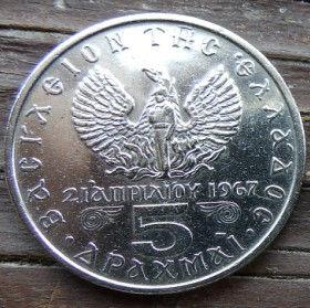 5 Драхм, 1971 года, Греция, Монета, Монеты, 5 Драхмаі, 5 Drachma 1971, Greece,Герб,Воин, Warrior,Eagle, Орел,Король Константин II на монете.