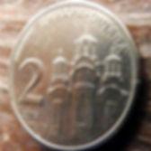 2 Динара, 2003 года, Сербия, Монета, Монеты, 2 Dinara2003, Srbije, Србиje,Serbia,Cathedral,Church, MonasteryGracanitsa,Церковь,Собор, Монастырь,Грачаница на монете,Coat of Arms,Герб на монете.