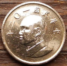 1 Доллар, 2013 года, Тайвань, Монета, Монеты, 1 Dollar 2013, Taiwan,Ornament,Орнаментна монете,Chiang Kai-shek,Чан Кайшина монете.