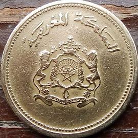 20 Сантимов, 1987 года, Марокко,Монета, Монеты, 20 Centimes1987,Morocco,Coatof arms of Morocco,Герб Мароккона монете.