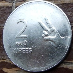 2 Рупии, 2008 года,Индия, Монета, Монеты, 2 Rupees 2008, India,Рука з піднятими двома пальцями вгору,Hand with two fingers raised up, Рука с поднятыми двумя пальцами вверх на монете,Emblem of India,Эмблема Индии на монете.