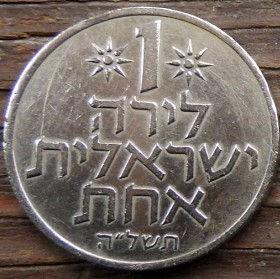 1 Лира, 1975 года, Израиль, Монета, Монеты, 1 Lira1975, Israel, Flora, Pomegranate fruit, Флора, Плоды граната, Emblem of Israel, Герб Израиля на монете.