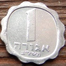 1 Агора, 1972 года,Израиль, Монета, Монеты, 1Agora 1972, Israel, Flora, Spikelets,Флора, Колоски на монете.