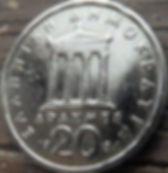 20 Драхм, 1984 года, Греция, Монета, Монеты, 20 Драхмес, 20 Drachma 1984, Greece,Ancient architecture,Античная архитектура на монете,Перикл на монете.