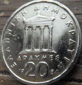 20 Драхм, 1984 года, Греция, Монета, Монеты, 20 Драхмес, 20 Drachma 1984, Greece, Ancient architecture, Античная архитектура на монете, Перикл на монете.