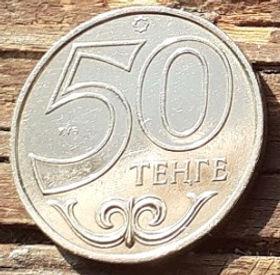 50 Тенге, 2000 года,Казахстан, Монета, Монеты, 50 Tenge 2000, Republicof Kazakhstan,Ornament, Орнаментна монете,Emblem of Kazakhstan,Герб Казахстана на монете.