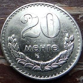 20 Мунгу, 1977 года, Монголия, Монета, Монеты, 20 Mungu 1977, Mongolia,Рослинний орнамент, Floral ornament,Растительный орнаментна монете,State Emblem of Mongolia, Герб Монголиина монете.