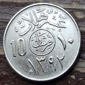 10 Халалов, 1972 года, Саудовская Аравия, Монета, Монеты, 10 Halala1972, Saudi Arabia,Saudi Arabia emblem,Эмблема Саудовской Аравиина монете.