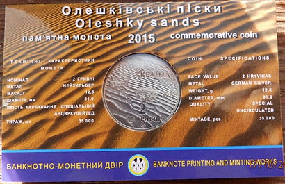 OleshkivskiPisku2015z.jpg