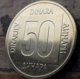 50 Динаров, 1988 года, СФР Югославия, Монета, Монеты, 50 Dinara 1988, SFR Jugoslavija, СФР Jугославиjа,Coat of Arms,Герб на монете.