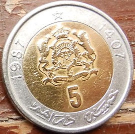 5 Дирхамов, 1987 года, Марокко, Монета, Монеты, 5  Dirhams 1987, Morocco, Coat of arms of Morocco, Герб Марокко на монете, Король Хасан II на монете.