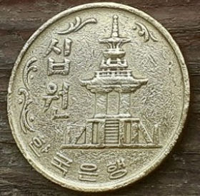 10 Вон, 1968 года, ЮжнаяКорея, Монета, Монеты, 10 Vons1968, South Korea, Tabothap Pagoda,Пагода Таботхапна монете.