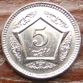 5 Рупий, 2004 года,Пакистан, Монета, Монеты, 5Rupees 2004, Pakistan,Орнамент, Зірка,Ornament, Star, Орнамент, Звездана монете,Місяць, Зірка,Колоски, Moon, Star,Spikelets, Месяц, Звезда,Колоски на монете.