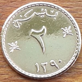 2 Байзы, 1970 года, Оман, Монета, Монеты, 2 Bayzs1970, Oman,The national emblem of Oman,Национальная эмблема Оманана монете.