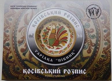 KosivskuyRozpus2017A.jpg