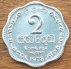 2 Цента, 1978 года,Шри-Ланка, Монета, Монеты, 2 Two Cents 1978, Sri Lanka,Ornament,Орнамент на монете,Emblem of Sri Lanka,Герб Шри-Ланки на монете.